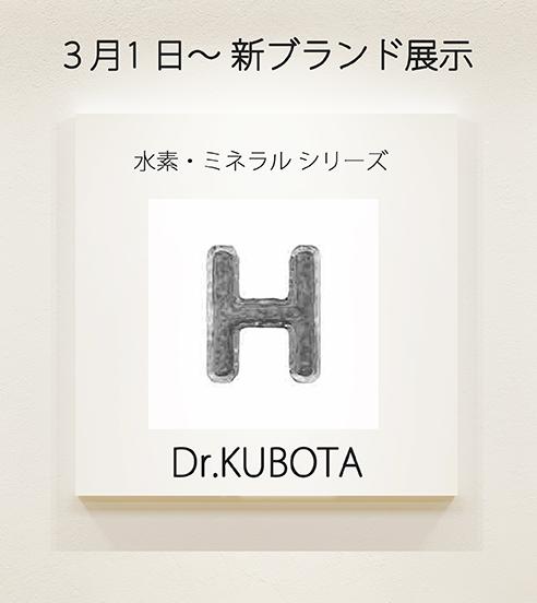 水研究の第一人者 Dr.KUBOTAの特許技術から生まれた様々なブランドを展示しています。