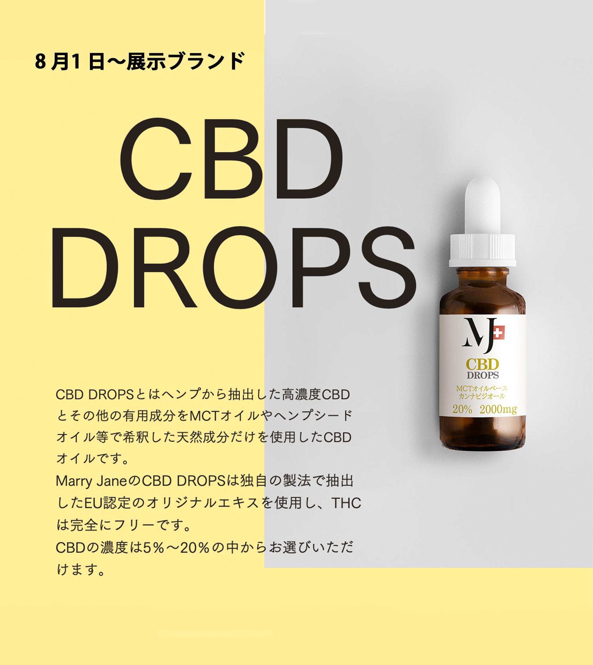 スイス発のCBDブランド。欧米で急速に発展し、ついに日本上陸!